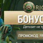 Бонус без депозита реальными деньгами в казино Riobet