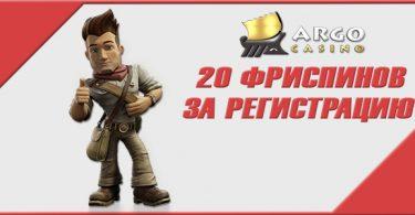 Бонус за регистрацию в Argo Casino