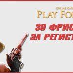 Play Fortuna промокод для регистрации с фриспинами