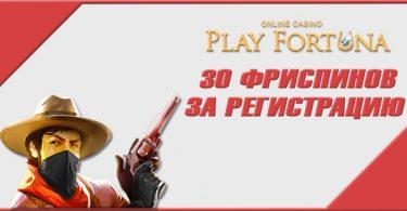 Play Fortuna промокод