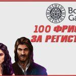 Промокод Bonanza Game на фриспины за регистрацию