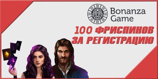 Промокод Bonanza Game