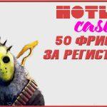 Бездепозитный бонус за регистрацию в Hotline