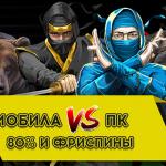 Бонус «Мобила VS ПК» в казино Bonanza Game Casino