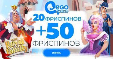 Весенняя акция в казино EgoCasino