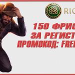 Риобет промокод на 150 фриспинов за регистрацию