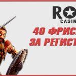 Промокод Рокс казино для регистрации с фриспинами