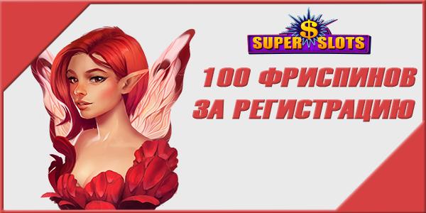 Бесплатные вращения Суперслотс