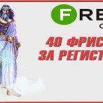 Промокод Фреш казино для регистрации с фриспинами
