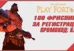 Бонус код Плей Фортуна