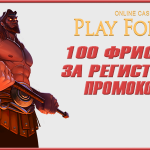 Бонус код Плей Фортуны на 100 фриспинов