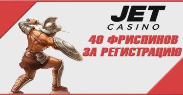 Джет промокод