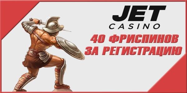 фриспины Jet