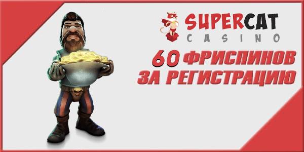 Фриспины в Super Cat